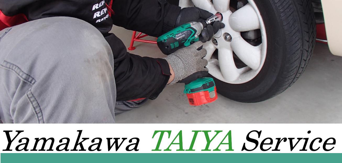 千葉県出張タイヤ交換  山川タイヤサービス